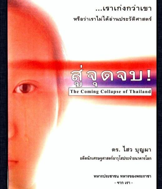 the-coming-collapse-of-thailand
